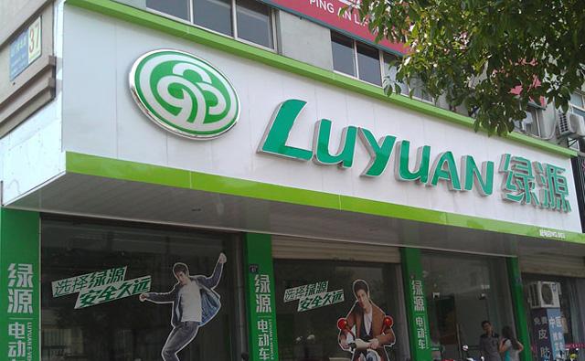 luyuan-new-logo_06