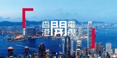 香港奇妙电视77台更名 全新台标亮相的相关图片