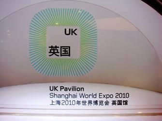 2010年上海世博会日本国家馆馆标、爱称公布 - 天文绿蛇 - Nàйκěēи W∞ ♂ 尐蛇嘚窩