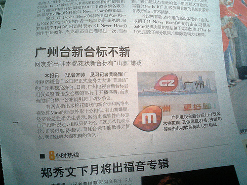 4017938629 26272d07f5 广州电视台启用新台标,网友质疑有抄袭嫌疑