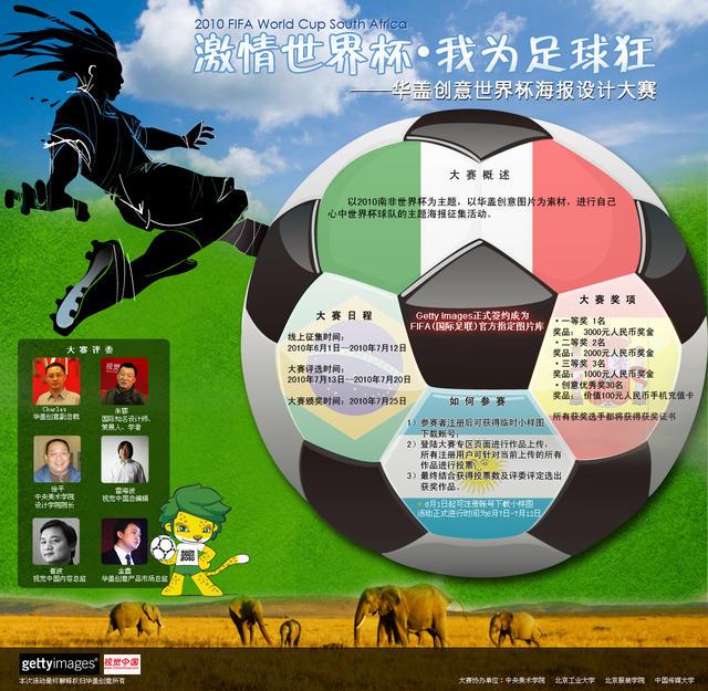 华盖创意2010世界杯海报征集大赛首页-6.jpg