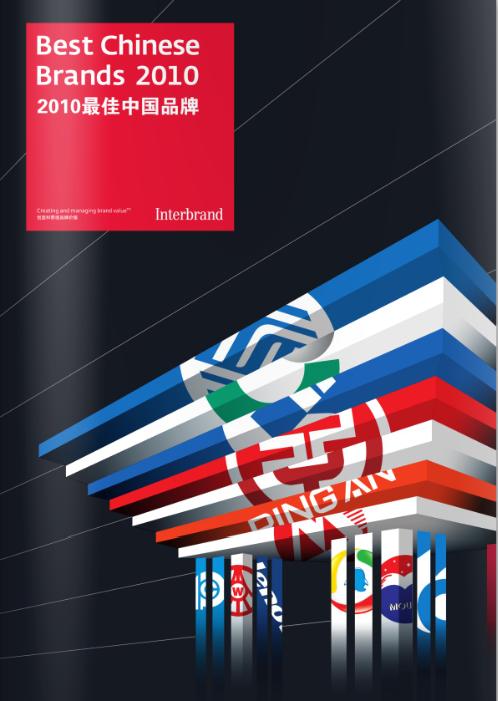 2010bestbrandschina Interbrand发布2010年最佳中国品牌