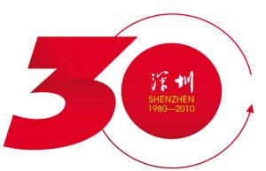 shenzhen30 深圳经济特区建立30周年纪念活动标志公布