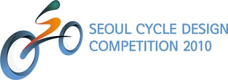 seoul cycle design competition 2010 logo 2010年首尔自行车设计大赛logo
