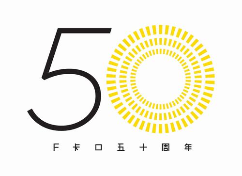 nikon f kakou 50 anniversary 500px 半个世纪传奇:尼康F卡口50周年纪念标志