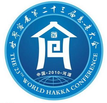 23th world hakka conference logo 第23届世客会会徽和吉祥物