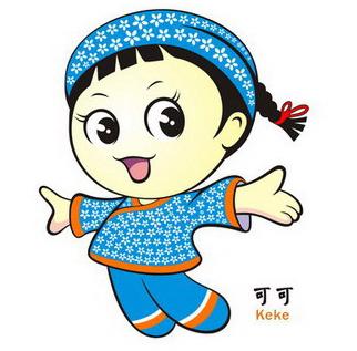 23rd world hakka conference mascot 第23届世客会会徽和吉祥物