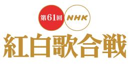kouhaku 日本春晚:第61届红白歌会首度推出官方吉祥物