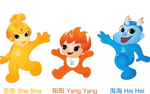 haiyang2010 第三届亚洲沙滩运动会吉祥物揭晓