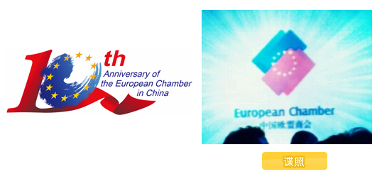 eucccnew [已更新正式版]中国欧盟商会10周年标识以及新Logo谍照