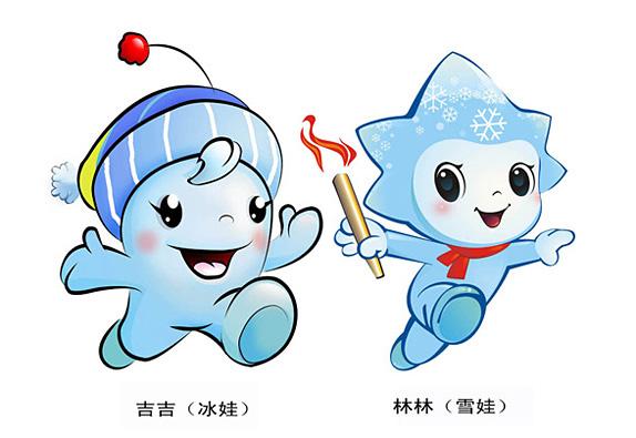 吉林将举办冬运会 会徽吉祥物亮相全国