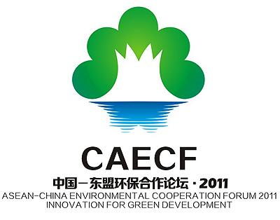 caecf2011 2011中国 东盟环保合作论坛会徽揭晓