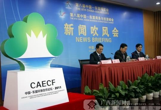 caecf1 2011中国 东盟环保合作论坛会徽揭晓