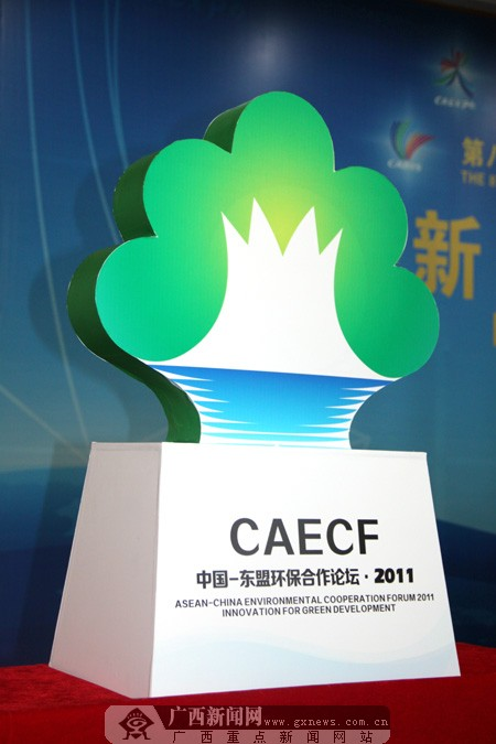 ceacf2 2011中国 东盟环保合作论坛会徽揭晓