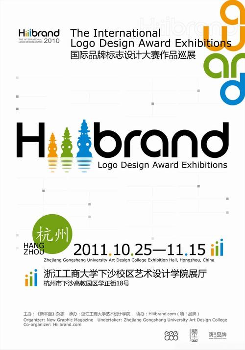 hiiibrand hangzhou resize Hiiibrand 2010国际品牌标志设计大赛作品巡展――杭州站