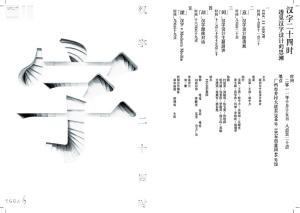 目前在中国内地使用的800多种汉字字体,大部分还都是二三十年前开发的,根本无法满足设计的发展需求。 (图片均为汉字设计资料图)