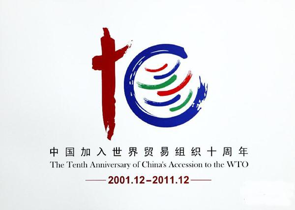 china wto10 商务部发布中国加入世贸组织十周年纪念标识