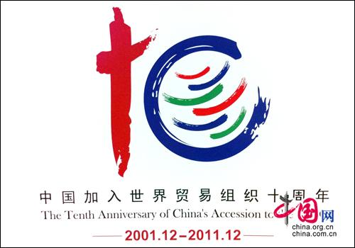 china wto 商务部发布中国加入世贸组织十周年纪念标识