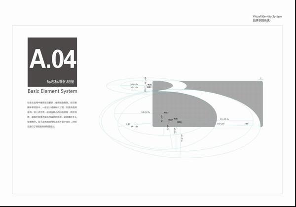 hbstv (7) 湖北卫视新台标及全套基础VI系统