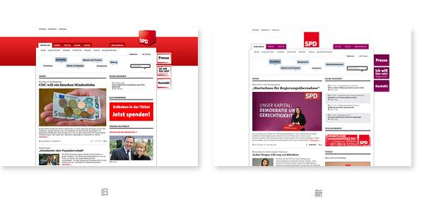 spd relaunch 2011 德国主要政党社会民主党(SPD)党徽回归2D