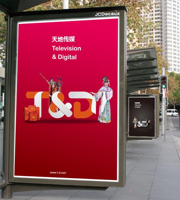 td ad 中国国际广播电台天地视频网新形象标志