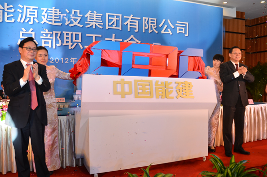 ceec press 中国能建企业标志正式启用