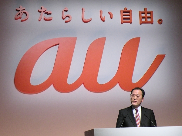 "kddi 03 日本第二大电信公司KDDI移动通信品牌""au""新标志"