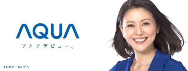 aqua cm 海尔在日本建亚洲总部,并推出AQUA新品牌