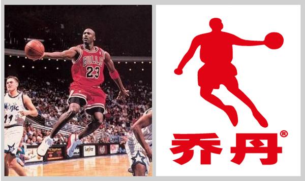 jordan 篮球飞人乔丹起诉中国乔丹体育涉嫌商标侵权