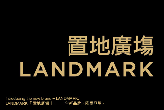 landmark hk2 Pentagram新作:香港著名购物区置地广场新Logo