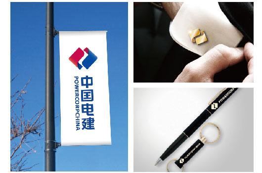 powerchina vi 2 中国电力建设集团企业标识正式启用