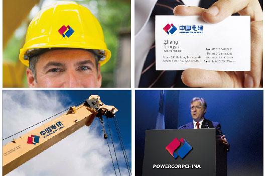 powerchina vi 3 中国电力建设集团企业标识正式启用
