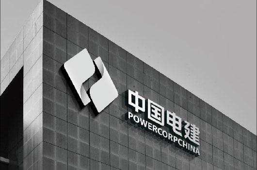 powerchina vi 4 中国电力建设集团企业标识正式启用
