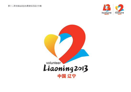 "liaoning2013 volunteer logo ""志愿全运 心手相印""十二运会志愿者标识发布"