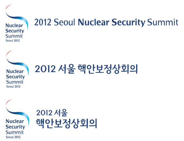 2012 seoul nss logo3 2012年首尔全球核安全峰会官方Logo
