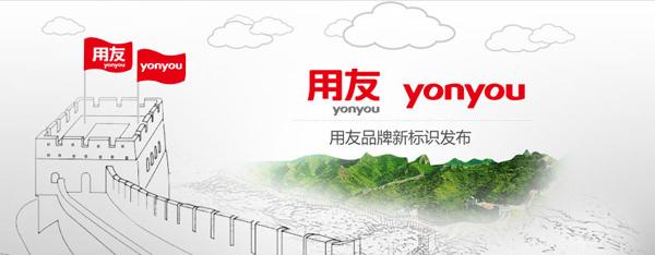 """yonyou2 著名的管理软件提供商用友启用新品牌标志""""用友yonyou"""""""