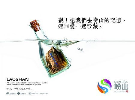 qingdao laoshan new logo2 青岛崂山风景区发布新形象标识