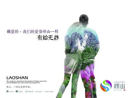 qingdao laoshan new logo3 青岛崂山风景区发布新形象标识
