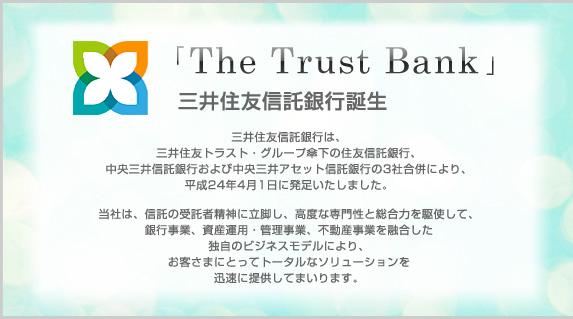 """smtb new logo2 新Logo发布:日本最大信托银行""""三井住友信托银行""""成立"""