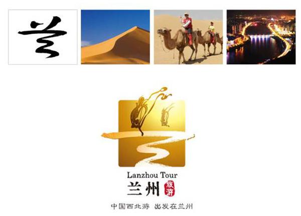 lanzhou tour logo2 兰州发布旅游形象标识 融黄河丝路文化