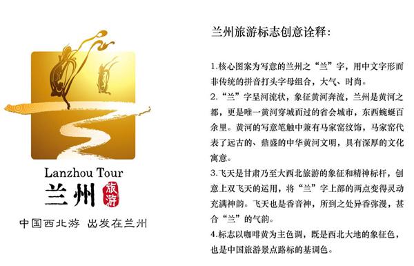 lanzhou tour logo3 兰州发布旅游形象标识 融黄河丝路文化
