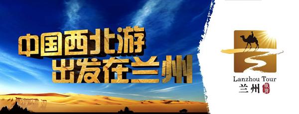 lanzho tour logo5 兰州发布旅游形象标识 融黄河丝路文化