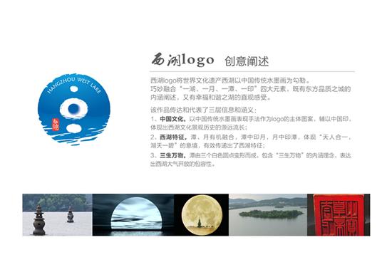 west lake logo2 西湖LOGO出炉:一湖、一月、一潭、一印