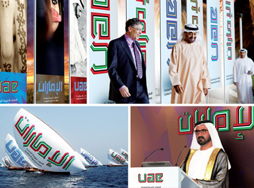 "uae Logo1 2 阿联酋国家Logo""5选1""投票进行中"