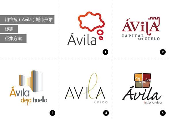 阿维拉(Avila)城市形象标志征集方案