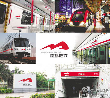 "nanchang metro logo 3 南昌地铁标志发布 寓意""青山碧水 候鸟归巢"""