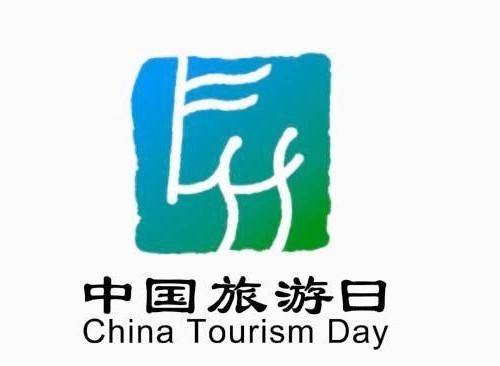 china tourism day logo 中国旅游日标志