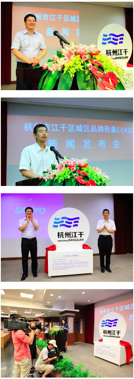 hangzhou jianggan logo 2 杭州市江干区城区品牌形象Logo发布