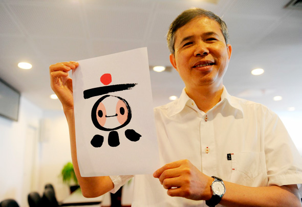 "Animation Beijing logo 2   首届民族原创动漫形象大赛暨""动漫北京""活动Logo发布"