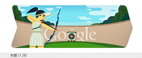伦敦奥运会谷歌不同主题涂鸦合辑-射箭